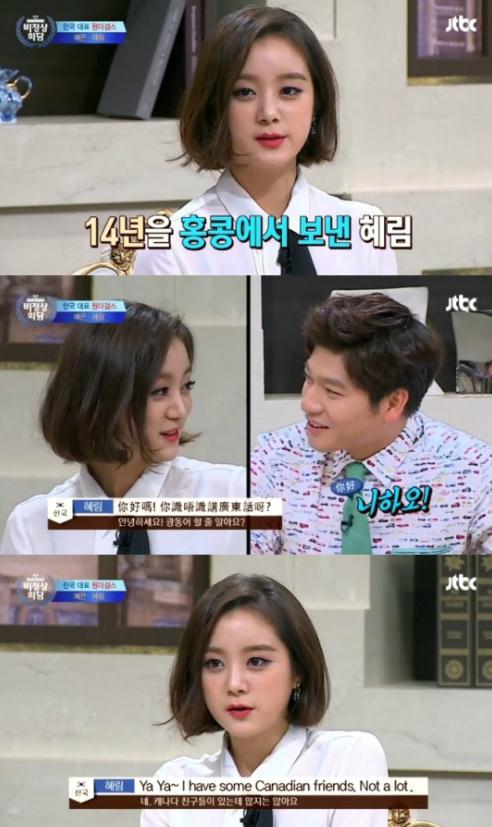 혜림 3개 국어 구사. 사진=JTBC '비정상회담' 방송화면 캡처