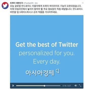 트위터, 중요한 주제·인물 트윗 '알림' 보내준다