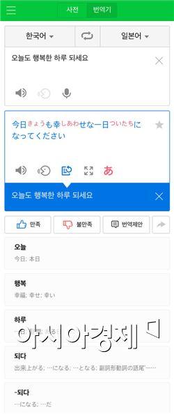 네이버 사전 한-일 번역기