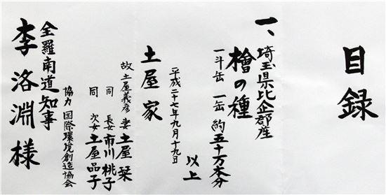 쓰치야 시나코 일본 중의원 외무위원장이 이낙연 전남지사에게 편백씨앗 1말 50만그루분을 보내겠다고 약속한 기증 목록
