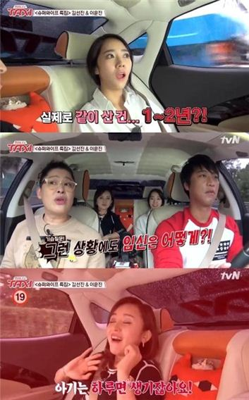 이범수 아내 이윤진 폭탄 발언. 사진=tvN '현장토크쇼 택시' 방송화면 캡처