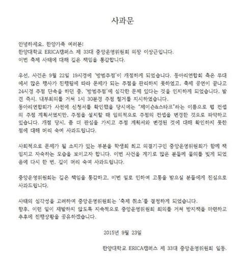 '오원춘 세트' 논란 공식 사과문. 사진=한양대학교 ERICA 캠퍼스 총학생회 페이스북