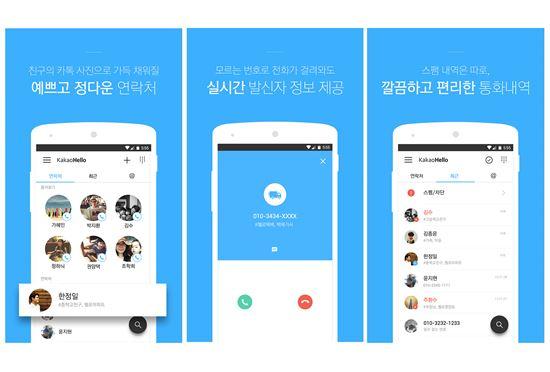 카카오, '카카오헬로'로 전화앱 출사표