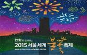 서울세계불꽃축제 포스터. 사진=서울세계불꽃축제 홈페이지 캡처