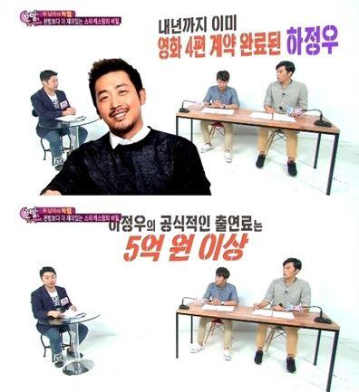 하정우. 사진=SBS 방송화면 캡처