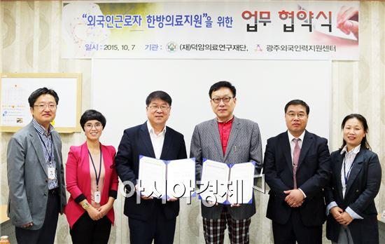 광주외국인력지원센터(공동운영기관 대표 김윤세,이주성)는 (재)덕암의료연구재단(이사장 조양식)과 7일  외국인근로자 한방의료지원을 위한 업무협약을 체결했다.
