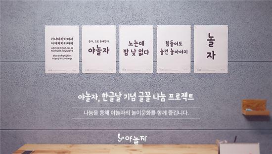 야놀자, 한글날 기념 자체 글꼴 '야체' 무료 배포