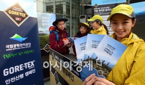 [포토]고어코리아 '안전산행 캠페인' 실시