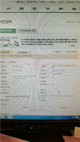 롯데그룹 재판 관련, 서울지방법원에 등록된 내용