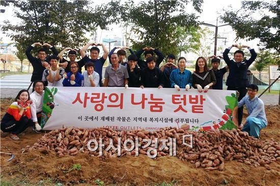 10일 오후 롯데아울렛 수완점 앞마당에 조성된 사랑의 나눔 텃밭에서 수완점 나눔봉사단원 20여명이 직접 재배한 고구마를 수확해 불우한 이웃에게 전달됐다. 사진=롯데아울렛 수완점