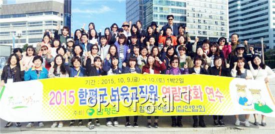함평군 어린이집 보육교직원 역량강화 연수 실시
