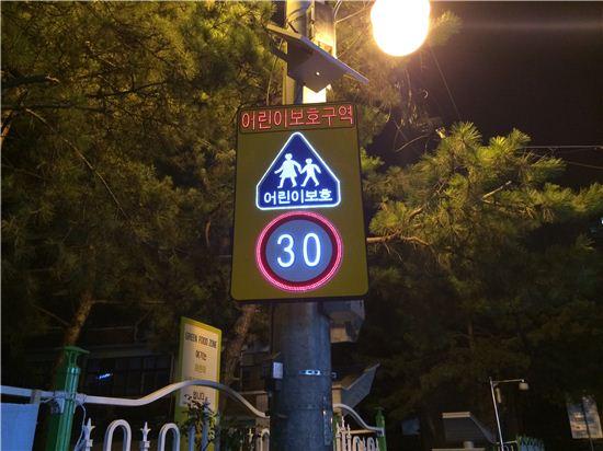 성내초등학교 어린이보호구역 LED 표지판