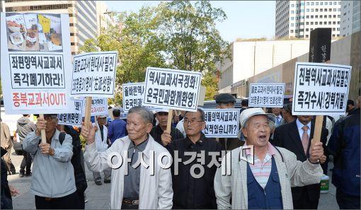 어버이연합의 역사교과서 국정화 관련 시위 모습.