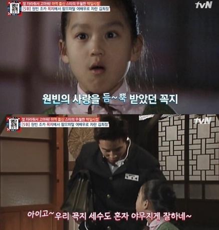 김희정 어린 시절. 사진=tvN '명단공개 2015' 방송화면 캡처