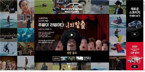 기아 스포티지의 메인화면과 영상(사진제공:스포티지 브랜드사이트)