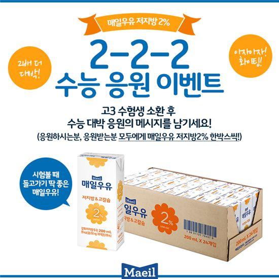 매일우유, '2배 더 수능 대박 기원' 이벤트
