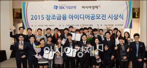 IBK기업은행과 아시아경제가 공동 주최한 '2015 창조금융 아이디어 공모전'에서 수상자들이 수상식 직후 기념사진을 찍고 있다. 윤동주 기자 doso7@