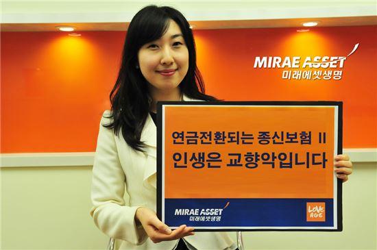 [은퇴금융대전]미래에셋생명,고수익으로 보험 새길 닦는다