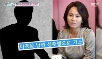 이경실 남편 성추행 혐의로 실형. 사진=MBC '섹션TV 연예통신' 캡처