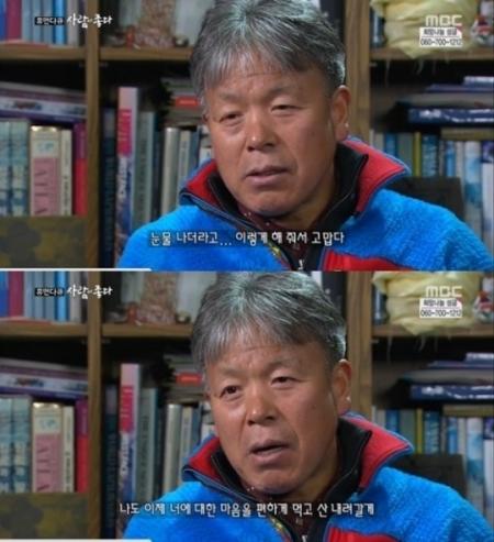 엄홍길. 사진=MBC 영상 캡처