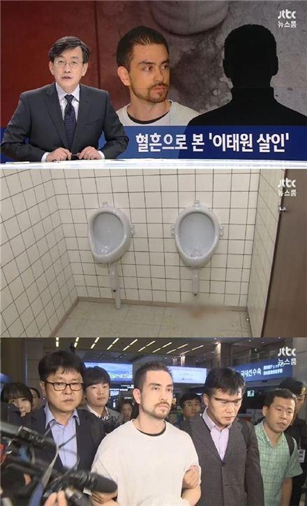 뉴스룸 이태원 살인사건 / 사진=JTBC 뉴스룸 방송 화면 캡처
