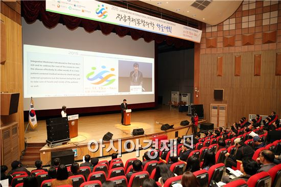 (재)장흥국제통합의학박람회는 13~14일 장흥문화예술회관에서 '2015장흥국제통합의학 학술대회'를 개최했다.