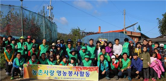 <직장새마을운동 전라남도협의회 회원들이 15일 곡성 사과농장에서 농촌사랑 봉사활동을 펼치기에 앞서 기념촬영을 하고 있다.>
