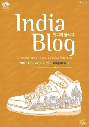 인도 여행 그린 '인디아블로그', 내년 대학로 복귀