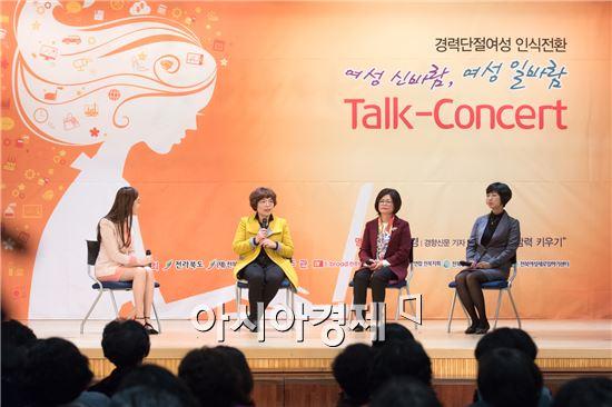 티브로드, 전북 경력단절여성 대상 인식전환 토크콘서트 가져