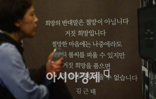 [포토]故김근태 전 장관이 말하는 희망