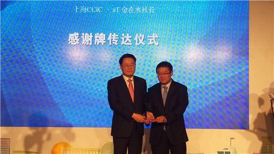 김재수 한국농수산식품유통공사(aT) 사장이 지난 13일(현지시간) 중국 상하이 화정호텔에서 열린 '2015 상하이 케이씨푸드 페어'에서 중국검험인증그룹유한회사(CCIC)로부터 한중 농수산식품 교역 증진에 기여한 공로로 감사패를 받았다.