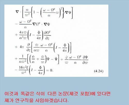 박석재 박사가 자신의 블로그에 송유근 군의 논문 표절 의혹을 반박하는 글과 송군이 유도해낸 방정식을 올렸다. 사진=박석재 박사 블로그