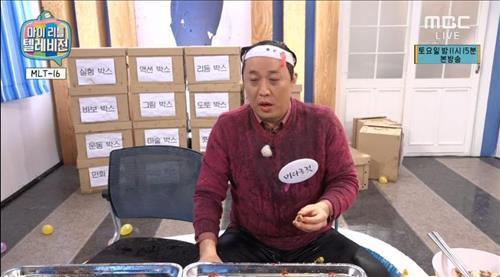 사진=MBC '마이 리틀 텔레비전' 생중계 캡처
