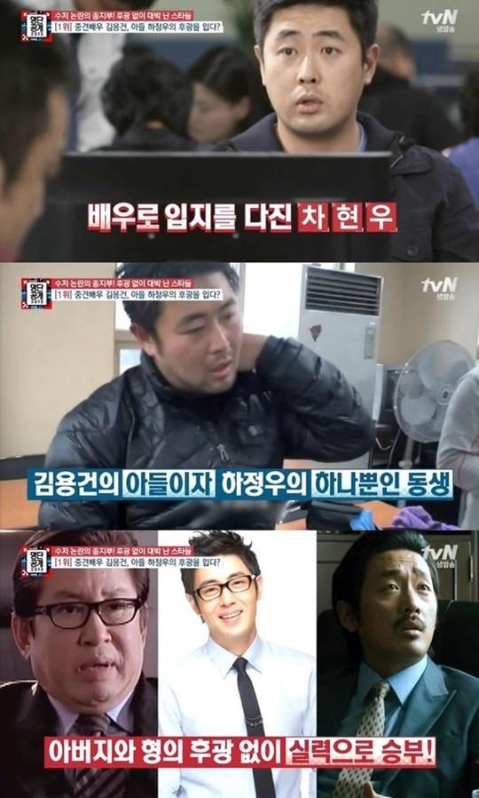 차현우. 사진=tvN '명단공개 2015' 방송화면 캡처
