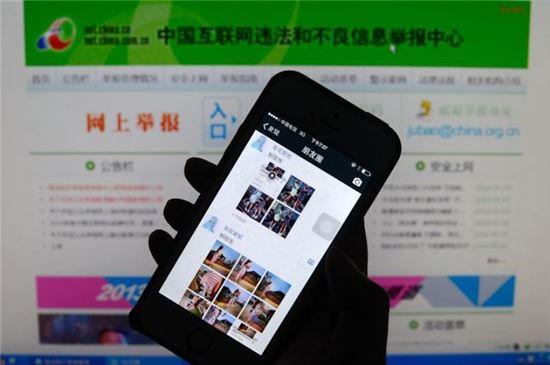 중국, 사이버 검열 강화…외국 메신저 쓰면 스마트폰 차단