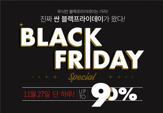 위즈위드, 블랙프라이데이 스페셜 이벤트…최대 90% 할인
