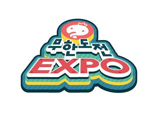 '무한도전 엑스포'가 다음달 19일부터 열린다. 사진=MBC 제공