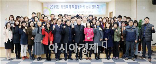 전남복지재단은 지난 3월 사회복지 학습동아리 사업 공모를 통해 9개 동아리를 지원, 이들의 활동사례와 성과를 공유하기 위한 성과발표회를 지난 27일 개최했다.