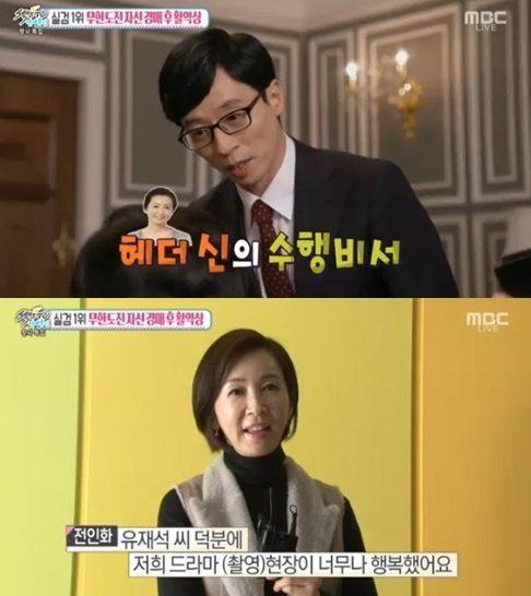 섹션 무한도전 유재석 / 사진= MBC 연예정보프로그램 '섹션TV 연예통신'캡처