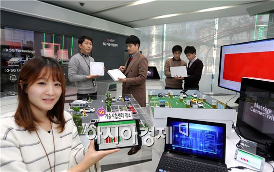 LG유플러스 5G기술시험센터 구축