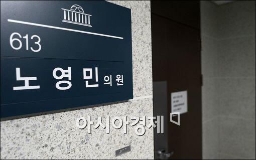 [포토]굳게 잠긴 노영민 의원 사무실
