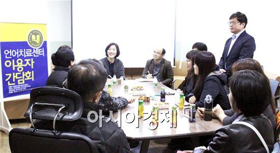 호남대 언어치료학과 언어치료센터 '이용자 간담회'를 개최했다.