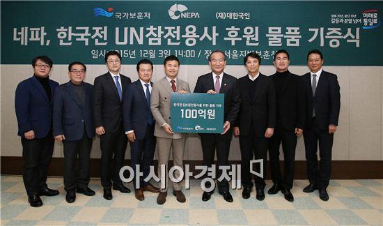 네파 한국전 UN참전용사 후원 물품 기증식