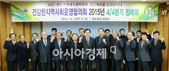 완도군건강한지역사회운영협의회(회장 전이양)는 지난 3일 4/4분기 정례회를 군청 상황실에서 개최했다.