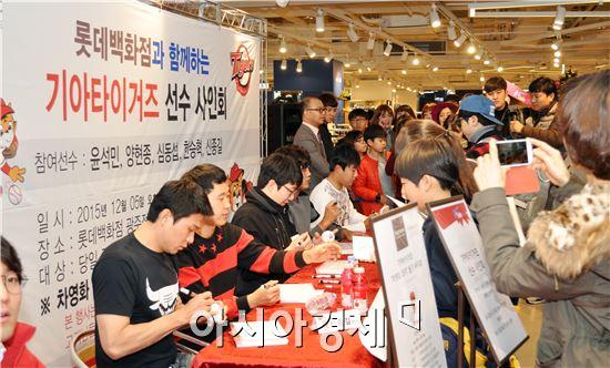 롯데백화점 광주점에서 선수들의 사인회가 진행되자 팬들이 몰려들어 장사진을 이루었다.
