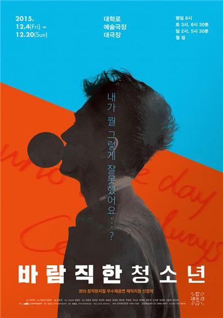 청소년 '동성애' 다룬 뮤지컬 '바람직한 청소년' 개막