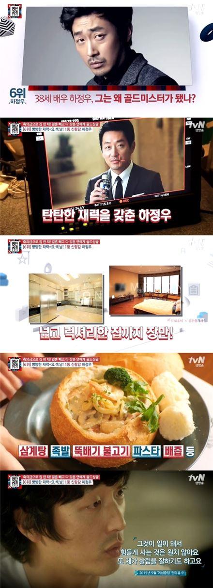 명단공개2015 하정우 / 사진=tvN 명단공개2015 하정우 캡처