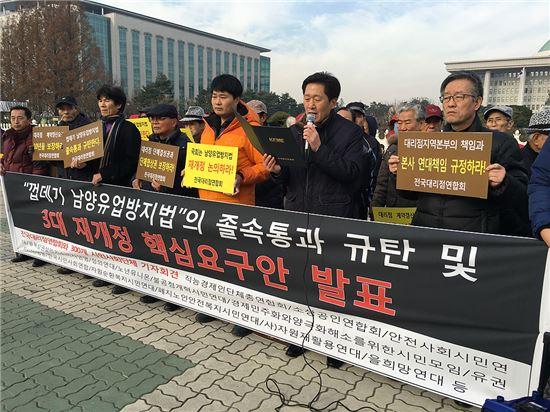 소상공인연합회은 9일 국회 앞에서 기자회견을 갖고 남양유업방지법 졸속 통과를 규탄했다.