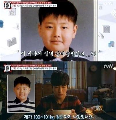 강하늘. 사진=tvN 방송화면 캡처