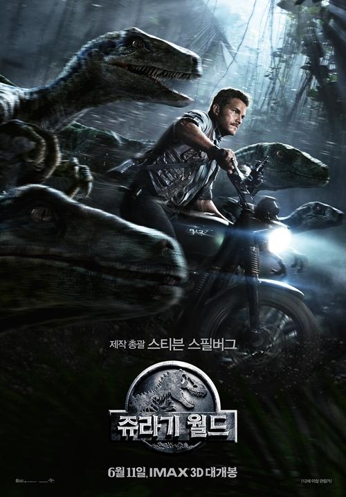 '쥬라기월드' 포스터